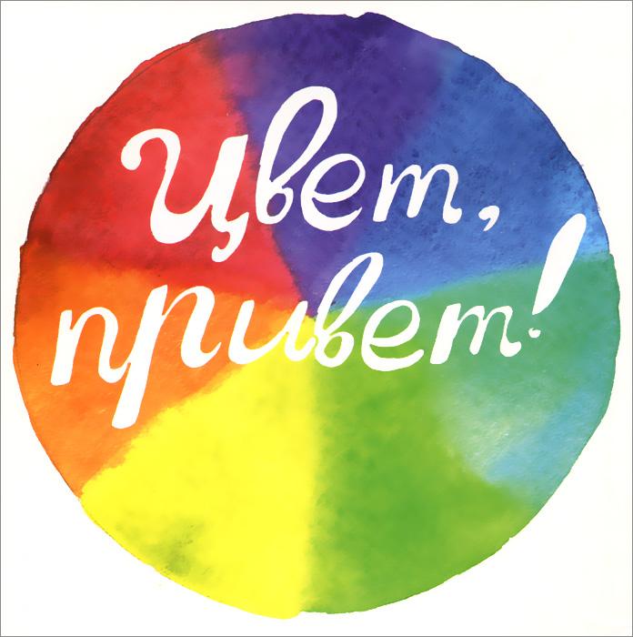 Цвет, привет!12296407Интерактивная познавательная книга о значении цвета в природе. Животные и растения раскроют свои секреты и удивительные способности менять окраску. С помощью тренажеров (движущихся элементов) юный читатель сможет смешивать краски, увидит, как хамелеон меняет цвет, проследит за созреванием помидора, узнает, как цветок меняет оттенок.