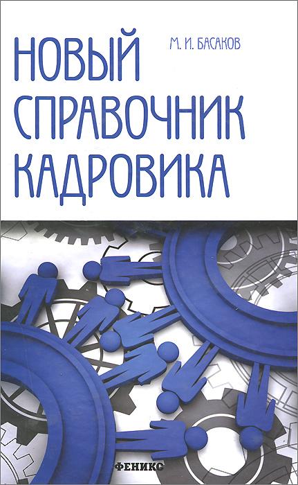 Новый справочник кадровика. Документирование кадровой работы ( 978-5-222-22758-9 )