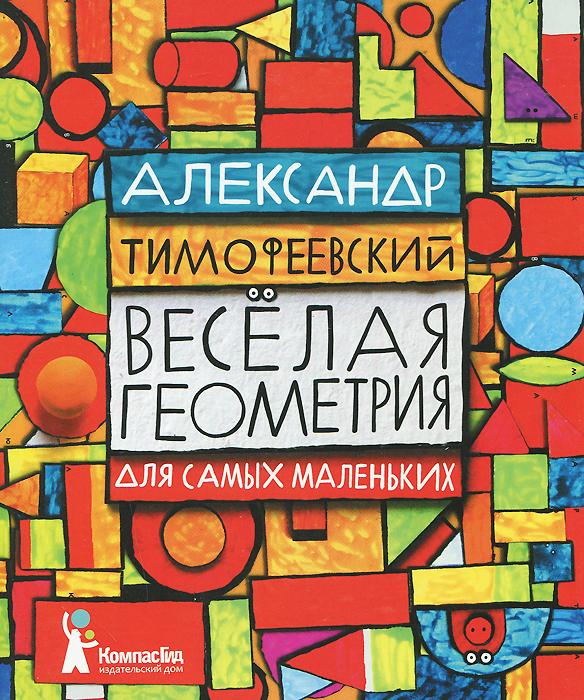 Весёлая геометрия для самых маленьких, Тимофеевский Александр Павлович