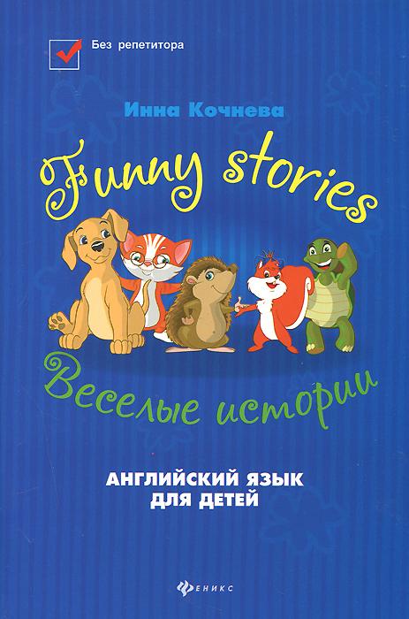 Funny Stories / Веселые истории