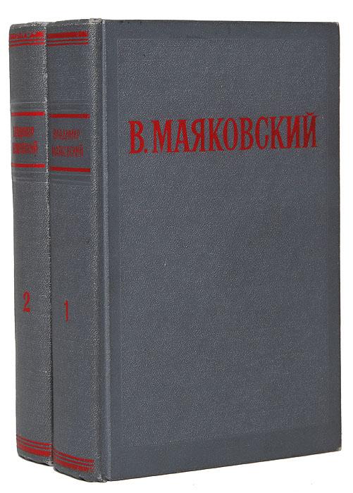 В. Маяковский. Избранные произведения (комплект из 2 книг)