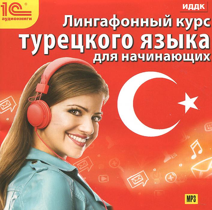 Лингафонный курс турецкого языка для начинающих (аудиокурс на CD) ( 978-5-9677-2227-1 )