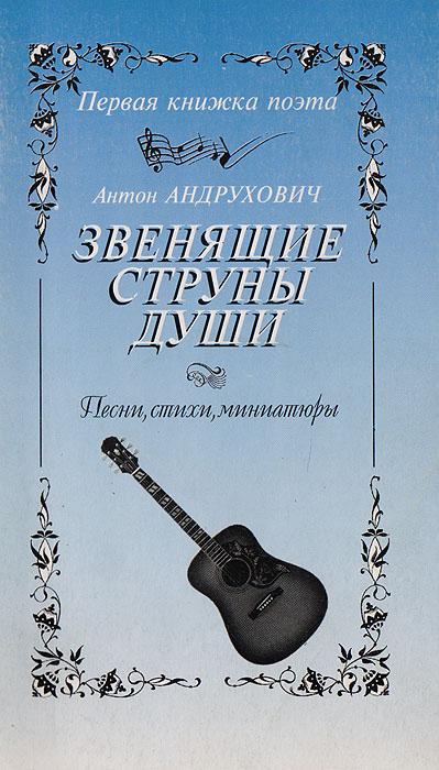 Звенящие струны души: Песни, стихи, миниатюры