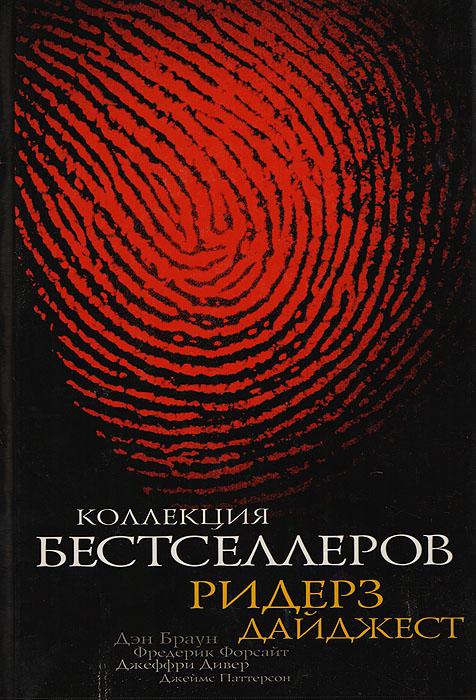 Коллекция бестселлеров Ридерз Дайджест
