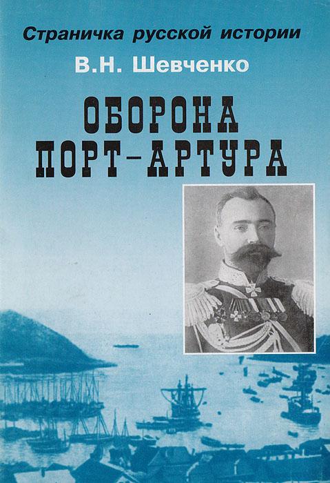 Оборона Порт-Артура. Страничка русской истории
