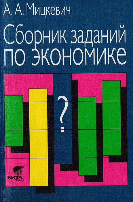 Задачник мицкевич экономика