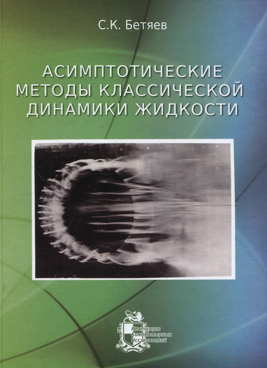 Асимптотические методы классической динамики жидкости ( 978-5-4344-0188-3 )
