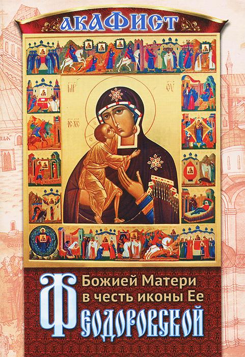 Акафист Божей Матери в честь иконы Ее Феодоровской