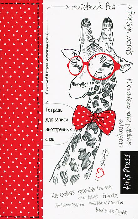Жираф. Тетрадь для записи иностранных слов