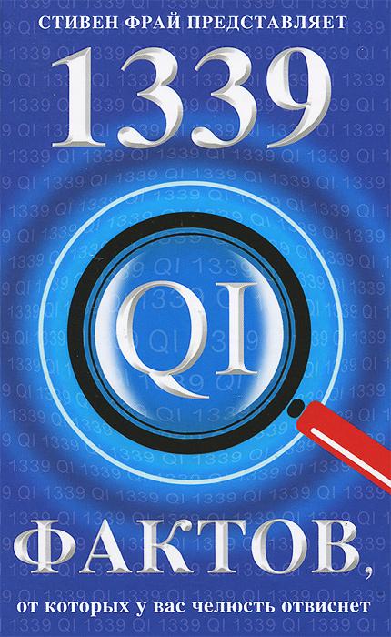 QI.1339 фактов,от которых у вас челюсть отвиснет ( 978-5-86471-681-6 )