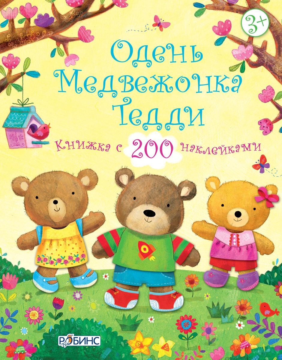 Одень медвежонка Тедди (+ наклейки)12296407Одень медвежонка Тедди - это книга с наклейками (активити-бук), выпущенная по лицензии английского издательства Асборн, в которой более 200 многоразовых наклеек! Она входит в серию Медвежонок Тедди. В чем особенности книги: Одень медвежонка Тедди - книжка с наклейками о забавных медвежатах Тедди. Внутри тебя ждут четыре веселых медвежонка: Плюшка, Ириска, Потап и Кузя. Они гуляют по парку, готовят дома кексы, устраивают волшебный маскарад, и, как все дети, ложатся ночью спать. Тебе нужно подобрать одежду каждому медвежонку, под разные ситуации. Выбери одежду, которая тебе кажется подходящей, и одень медвежат. Наклейки можно клеить не только в книгу, но везде где ребенку понравится! Что найдём внутри: Более 200 многоразовых наклеек и самые разные темы: - За покупками! - Готовим кексы! - Пикник! - Играем в саду! - Волшебный маскарад - Спокойной ночи! Важно знать родителям: -...