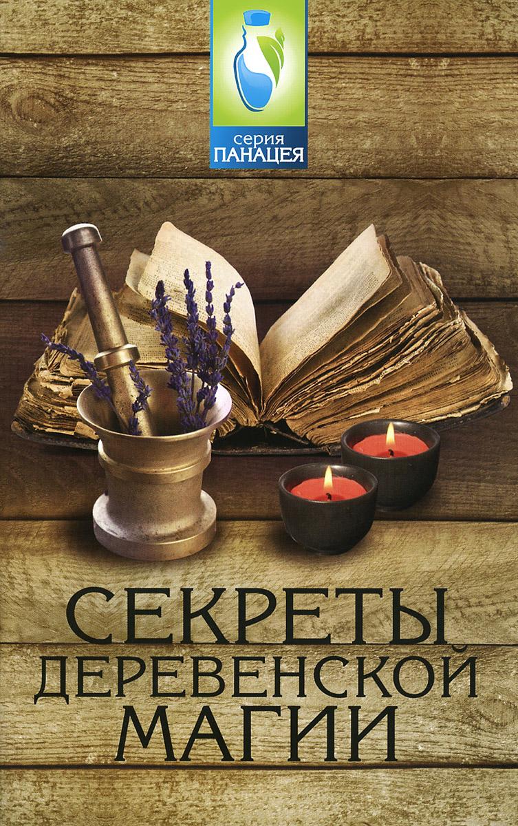 Секреты деревенской магии ( 978-5-222-23587-4 )