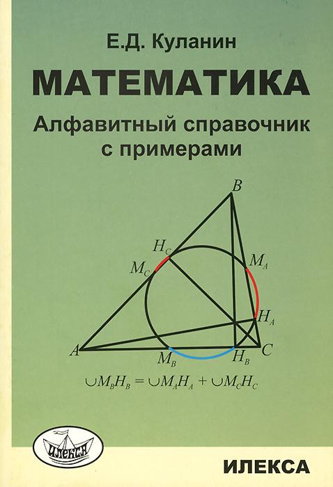 Математика. Алфавитный справочник с примерами12296407Справочник включает математические термины, определения, теоремы, приведенные в алфавитном порядке, а также основные формулы алгебры и геометрии, изучение которых входит в общеобразовательную программу старшей школы и повторяется в вузе. Издание предназначено для ускоренного повторения материала перед экзаменами, в том числе ГИА и ЕГЭ, оказания экстренной помощи при преодолении затруднений, возникающих в процессе подготовки школьников к уроку, выполнения контрольных работ, самостоятельной работы дома. Оно будет полезно учащимся старших классов, абитуриентам, а также студентам вузов, колледжей и техникумов.