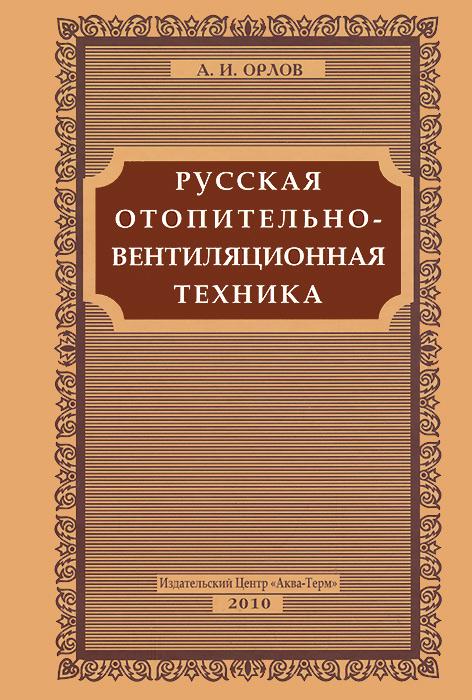 Русские отопительно-вентиляционные системы ( 978-5-902561-12-5 )