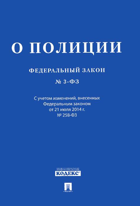 Полиция в своей деятельности руководствуется также законами субъектов российской федерации по вопросам.