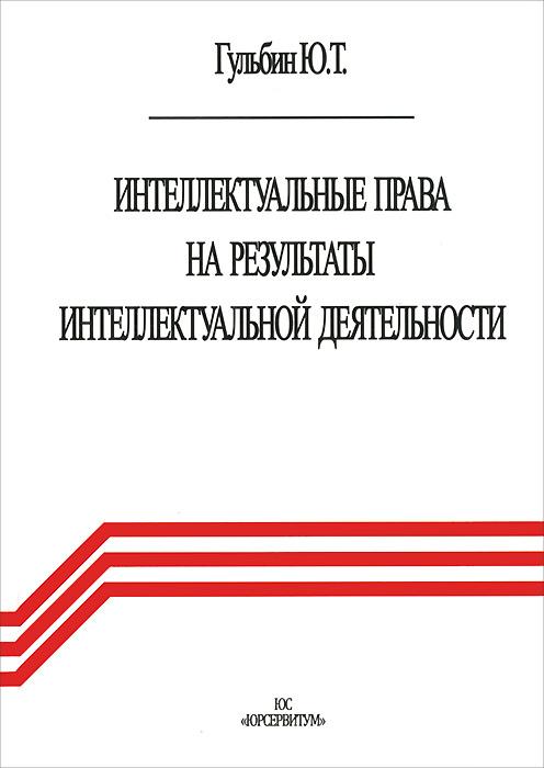 Интеллектуальные права на результаты интеллектуальной деятельности ( 978-5-905999-31-4 )