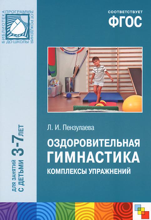 Оздоровительная гимнастика. Комплексы упражнений. Для занятий с детьми 3-7 лет12296407В пособии представлены комплексы оздоровительной гимнастики для детей 3-7 лет. Приводятся разнообразные игровые задания и игры малой подвижности. Упражнения подобраны в соответствии с особенностями физического развития дошкольников разных возрастных групп, с учетом специфики условий, места проведения (зал, площадка) и времени года. Пособие адресовано воспитателям дошкольных учреждений, методистам физического воспитания детей, родителям.