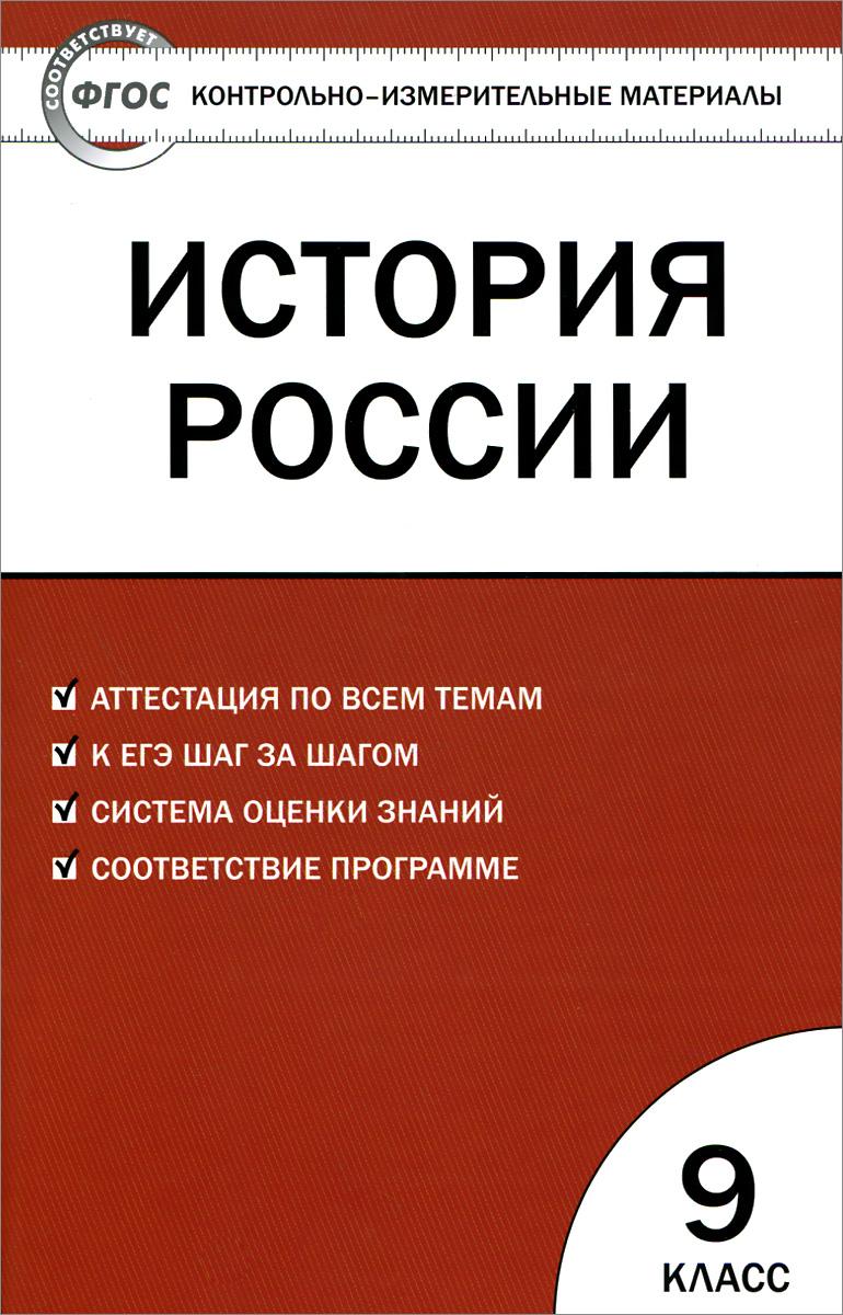 КИМ История России 9 кл. 4-е изд., перераб., и доп ФГОС. Сост. Волкова К.В
