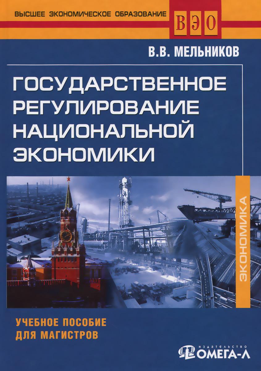 Государственное регулирование национальной экономики. Учебное пособие ( 978-5-370-03131-1 )