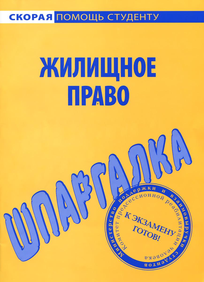 Жилищное право. Шпаргалка ( 978-5-409-00679-2 )