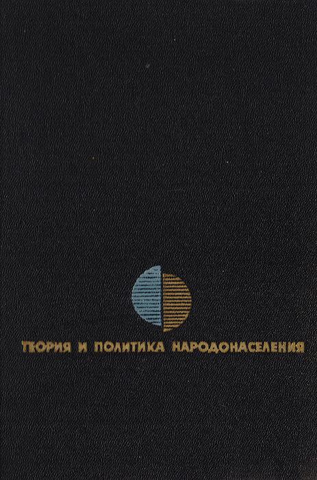 Zakazat.ru Теория и политика народонаселения. Валентей Д.И.