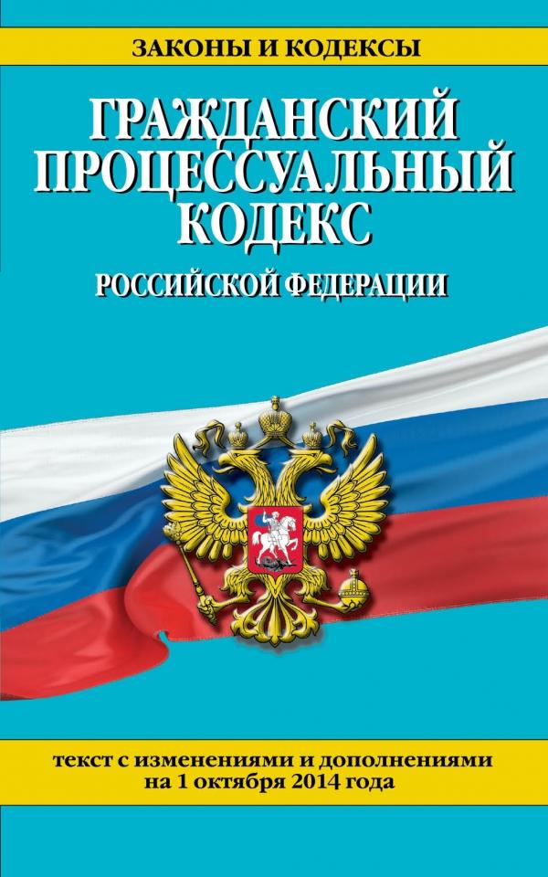Гражданский процессуальный кодекс Российской Федерации ( 978-5-699-76758-8 )