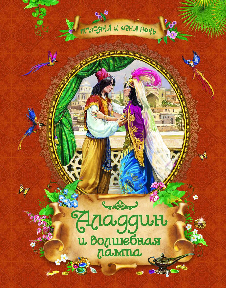 Аладдин и волшебная лампа12296407АЛАДДИН И ВОЛШЕБНАЯ ЛАМПА - одна из чудесных сказок, которые входят в цикл арабских сказок Тысяча и одна ночь, рассказанных красавицей Шехерезадой жестокому восточному владыке. Ее сказки были настолько увлекательны и интересны, что злой Шахрияр, забыв обо всем, слушал их на протяжении тысячи ночей. Иллюстрации замечательных художников Виктора и Галины Нечитайло передают роскошный колорит и своеобразие средневекового Арабского Востока и дают возможность юным читателям перенестись в сказку и вместе с героями пережить необыкновенные приключения.