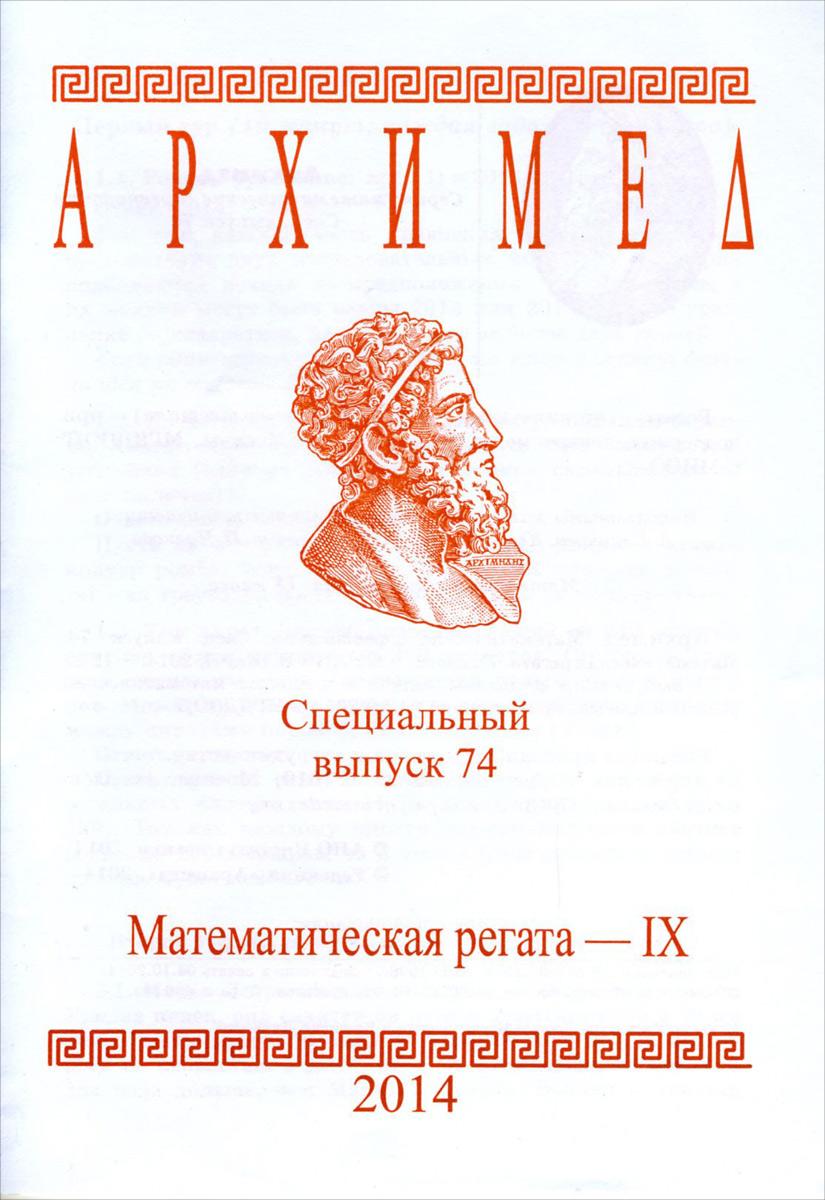 Архимед. Математическая регата-9. Специальный выпуск 74