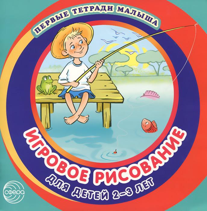 Игровое рисование для детей 2-3 лет - Д. Н. Колдина12296407Альбом предназначен для занятий рисованием детей 2-3 лет. Ребенок в занимательной игровой форме знакомится с простейшими способами рисования. Предложенные в книге задания помогут заинтересовать ребенка, развить его восприятие, воображение, память, любознательность, творчество, мелкую моторику рук. Можно использовать отдельно или вместе с книгой Колдиной Д.Н. ИГРОВЫЕ ЗАНЯТИЯ С ДЕТЬМИ 2-3 ЛЕТ.