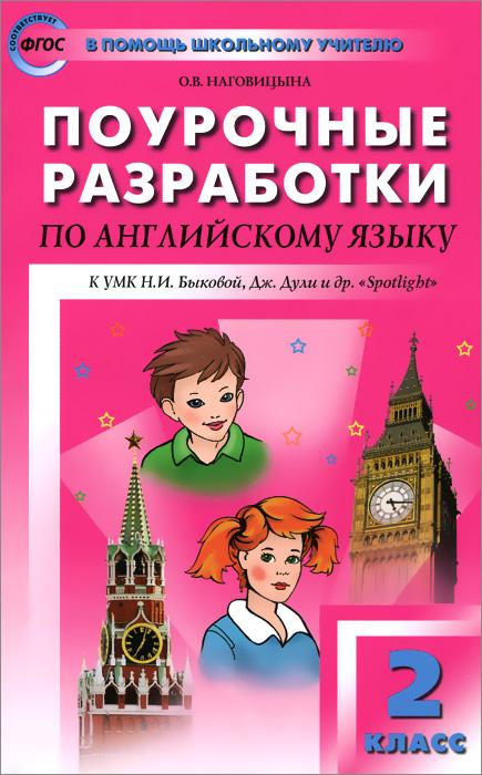 Английский язык. 2 класс. Поурочные разработки