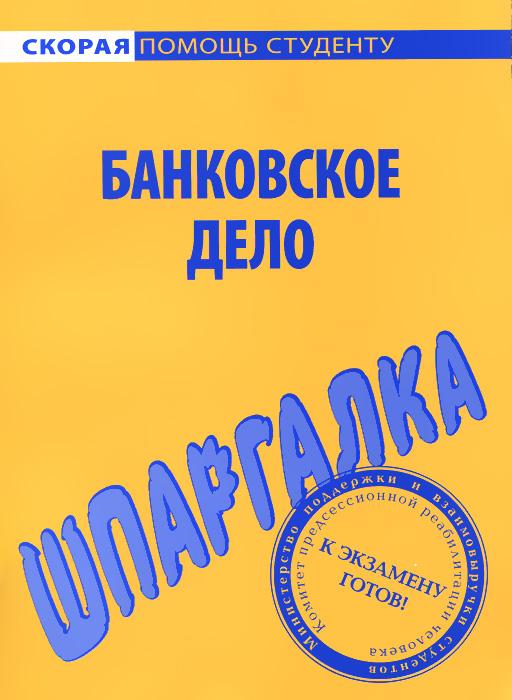 Банковское дело. Шпаргалка ( 978-5-409-00685-3 )