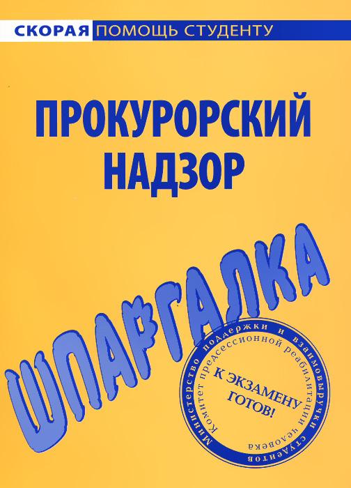 Прокуроский надзор. Шпаргалка ( 978-5-409-00674-7 )