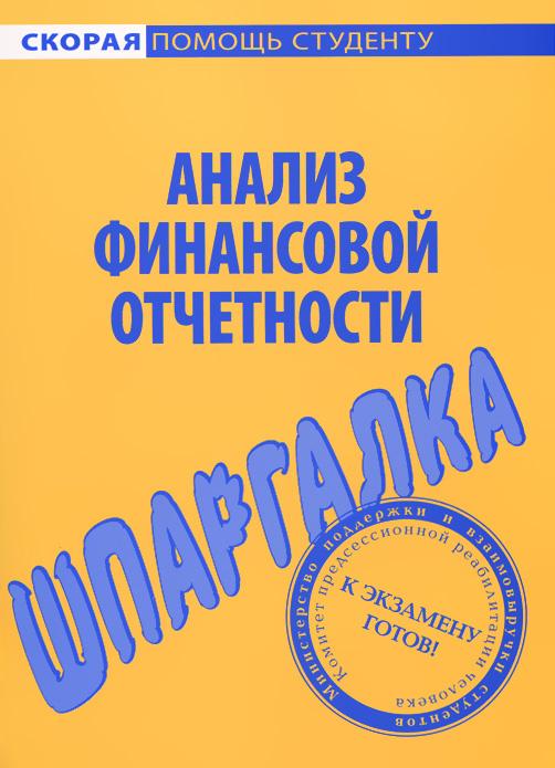 Анализ финансовой отчетности. Шпаргалка ( 978-5-409-00690-7 )