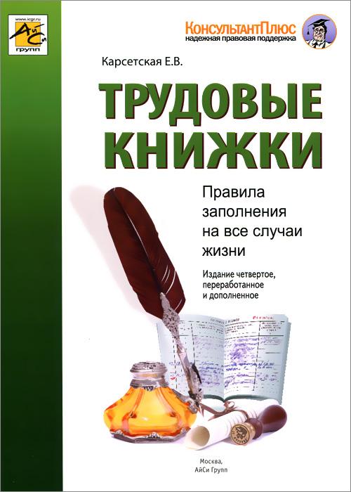 Трудовые книжки ( 978-5-903443-92-5 )