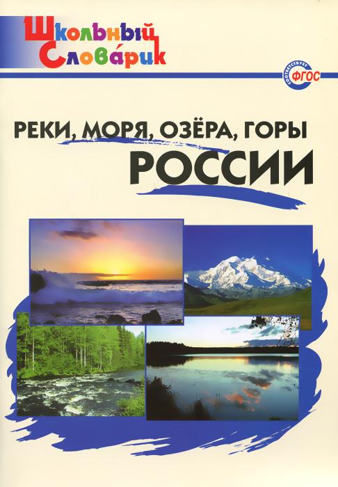 Реки, моря, озера, горы России. Начальная школа