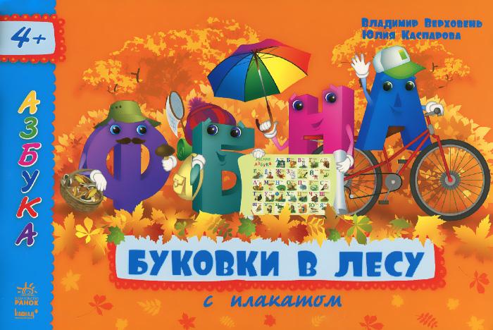 Буковки в лесу12296407С буквами в этой книге ваш ребенок точно не соскучится! Он познакомится с русским алфавитом, послушает веселые стишки, узнает много нового и интересного. А когда на стене в детской появится яркий плакат с буковками и картинками, ребенок будет вспоминать алфавит в любую свободную минутку. Полезно и увлекательно!