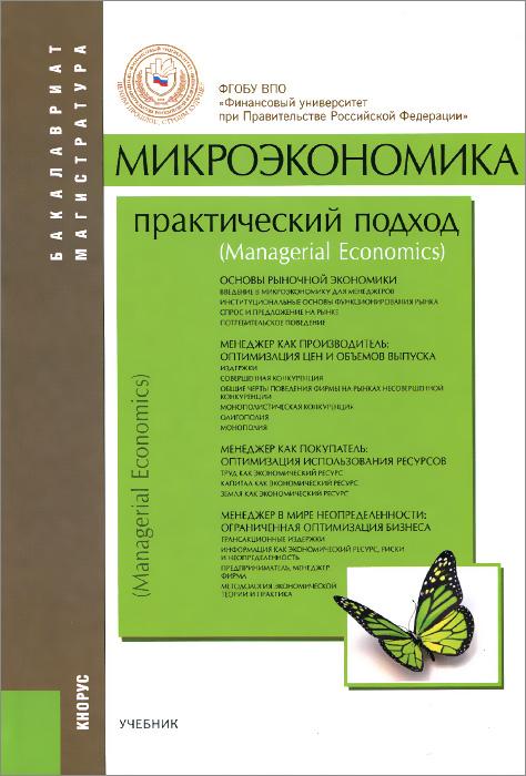 Микроэкономика. Практический подход (Mаnаgerial Economics). Учебник12296407Книга представляет собой первый отечественный учебник микроэкономики, специально предназначенный для подготовки экономистов-практиков высшей квалификации и соответствующий международно принятой структуре преподавания дисциплины для данной категории студентов и слушателей (единственный российский учебник микроэкономики класса менеджериал экономикс). Полностью удовлетворяя требованиям государственного образовательного стандарта по микроэкономике, учебник дополняет теоретический курс рассмотрением принципов использования теории в практической деятельности фирмы. Для получающих первоклассное образование экономистов-практиков, чья будущая профессия предполагает деятельность в качестве руководителей и ведущих специалистов на частных и государственных предприятиях (финансы, кредит, управление, организация производства, маркетинг, бухгалтерский учет и др.). Рассчитан на студентов бакалавриата экономических направлений, слушателей программ МВА, аспирантов и ...
