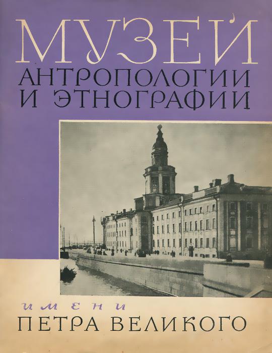 Музей антропологии и этнографии имени Петра Великого