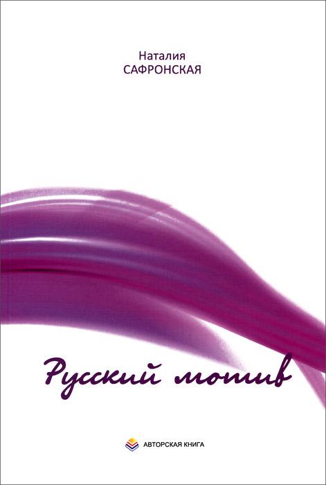 Русский мотив