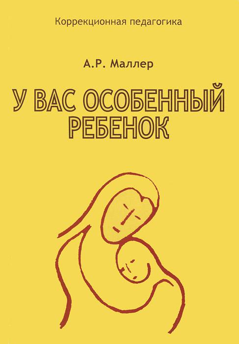 У вас особенный ребенок. Книга для родителей
