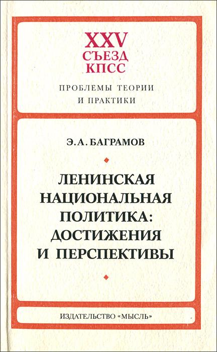 Ленинская национальная политика. Достижения и перспективы