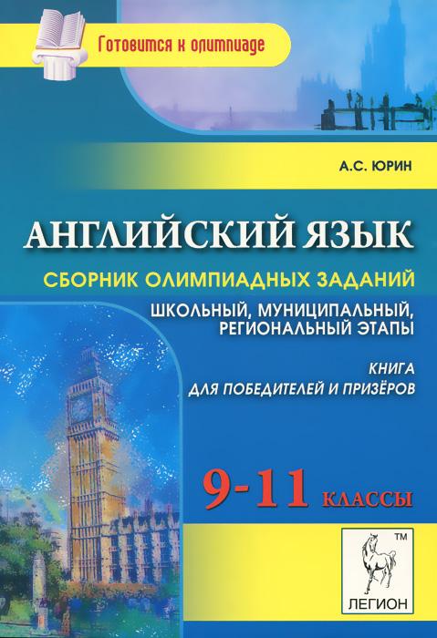 Английский язык. 9-11 классы. Сборник олимпиадных заданий. Школьный, муниципальный, региональный этапы