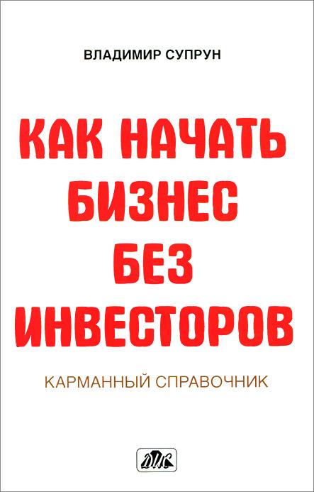 Как начать бизнес без инвесторов. Карманный справочник ( 978-5-8018-0667-9 )