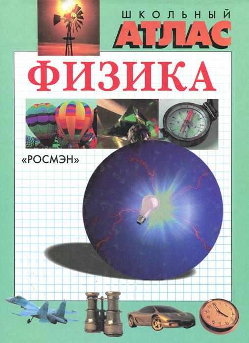 Физика12296407Цель этого атласа — дать читателям простое и удобное справочное издание, позволяющее разрешить сомнения, уяснить понятия, познакомиться с единым взглядом на физические законы. Он адресован в равной степени школьникам и всем, кто интересуется физикой. Увлекательное путешествие по страницам книги позволит читателю познакомиться с законами, составляющими основу физики. Они рассматриваются с разных сторон, с учетом исторических сведений и в тесной связи с явлениями повседневной жизни. Хотя физика относится к точным наукам, материал в книге излагается почти без математических выкладок, но, разумеется, с соблюдением необходимой строгости формулировок законов, описывающих явления природы. Особая роль отведена тщательно разработанным иллюстрациям, которые позволяют не только обобщить рассматриваемые понятия, но и представить их в наиболее конкретном и наглядном виде. Пояснения при иллюстрациях служат в одних случаях для подкрепления того или иного положения, в других — для более...