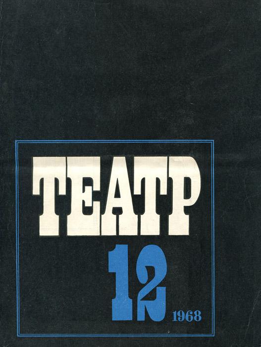 Театр, №12, декабрь 1968