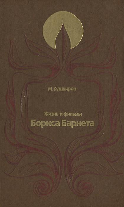 Жизнь и фильмы Бориса Барнета