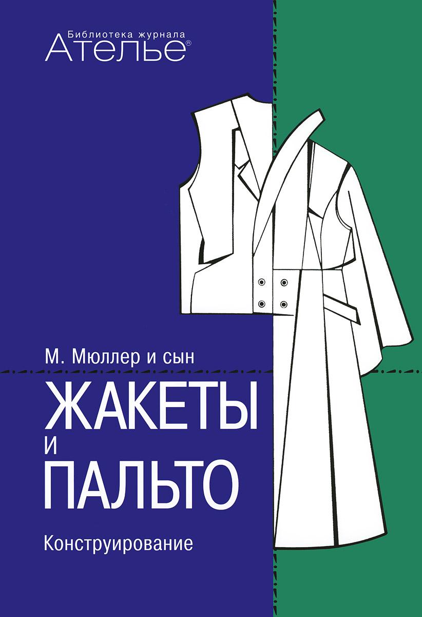 """Жакеты и пальто. Конструирование. Система кроя """"М. Мюллер и сын"""""""