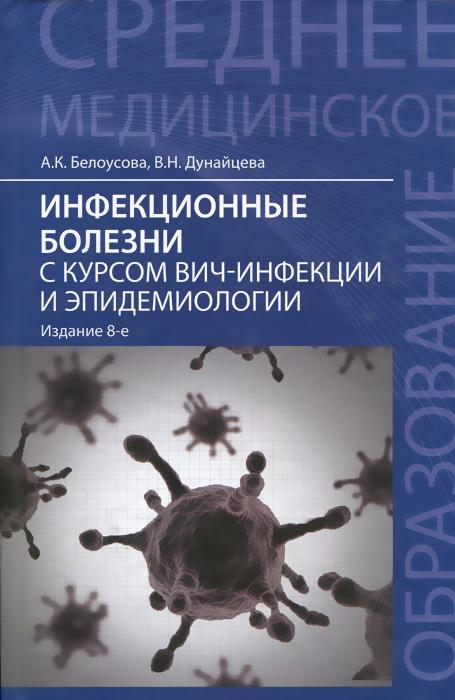 Инфекционные болезни с курсом ВИЧ-инфекции и эпидемиологии. Учебник ( 978-5-222-23798-4 )