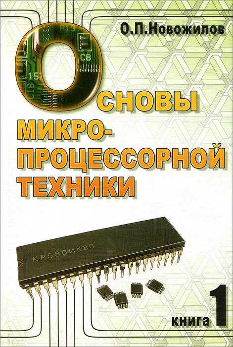 Основы микропроцессорной техники. В 2 томах. Том 1