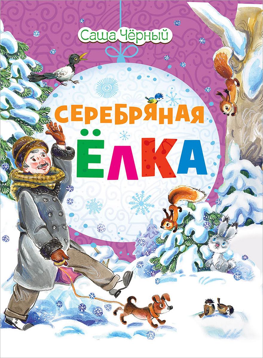 Серебряная елка12296407Какой красивый Новый год в этой книжке! Тонкой корочкой льда покрываются окна, гудит на крыше снежный вихрь, а в доме посередине комнаты стоит серебряная елка - такую теплую праздничную атмосферу передает нам замечательный поэт начала XX века Саша Черный. Для детей дошкольного возраста. Для чтения взрослыми детям.